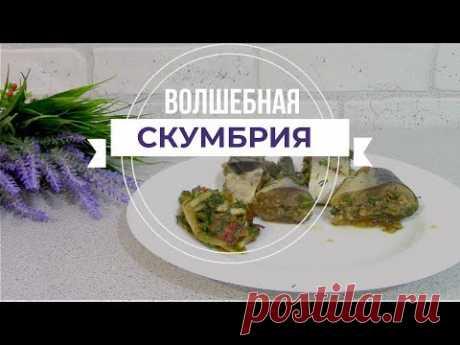 Волшебный вкус Скумбрии.  Рецепт быстрого приготовления