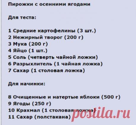 """Сокочинские"" пирожки - стр. 1"