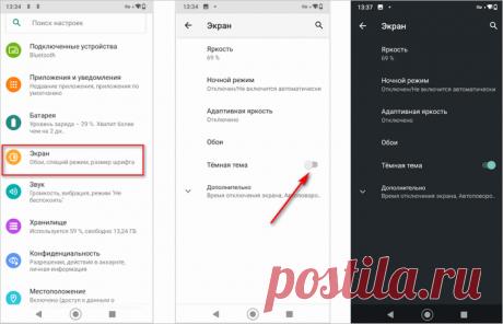Как сделать темную тему на Андроид: черно-белый экран Как сделать темную тему на Андроид, включить черно-белый экран на телефоне с темным режимом оформления в ОС Android 10 и более ранних версиях системы.