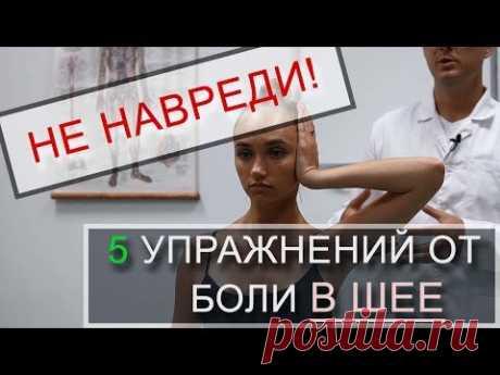 Зарядка при боли в шее. 5 упражнений для шейного отдела (ЛФК)
