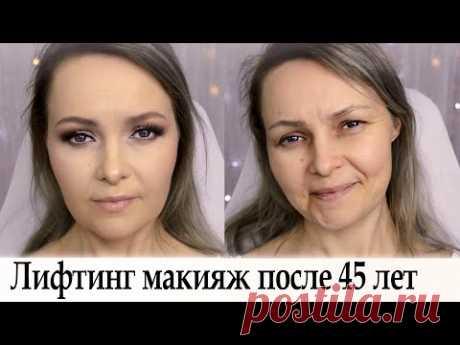 Лифтинг макияж после 45 лет урок №90