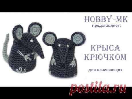 Крыса крючком для начинающих (авторский МК Светланы Кононенко) - YouTube