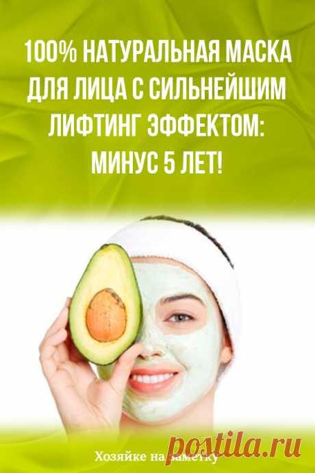 100% натуральная маска для лица с сильнейшим лифтинг эффектом: минус 5 лет!