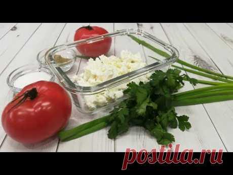 Помидоры с творогом, кинзой и зелёным луком! Очень вкусно и очень просто!