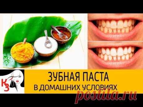Домашняя отбеливающая паста для зубов. 2 Проверенных рецепта - YouTube