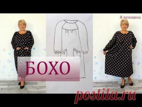 Платье Бохо на большой размер. Моделирование и раскрой модного платья