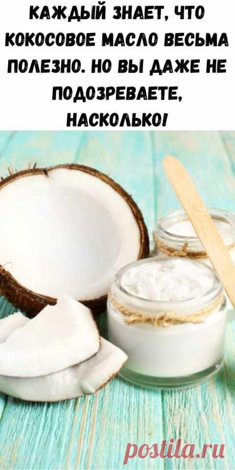 Каждый знает, что кокосовое масло весьма полезно. Но вы даже не подозреваете, насколько! - Советы для женщин