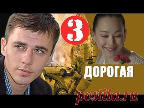 Дорогая  3 серия (2013) Фильм Сериал Детектив - YouTube
