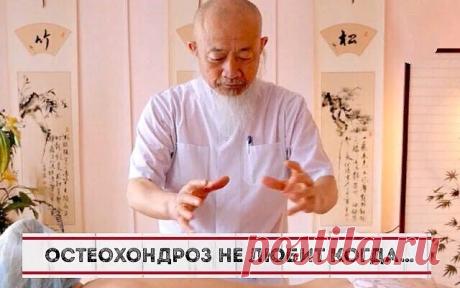 Китайский врач: «Запомните! Остеохондроз не любит, когда…»