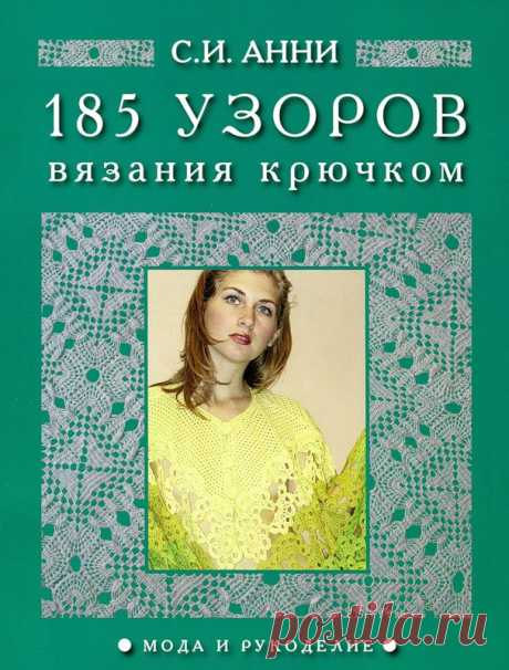 ""\""""185 patterns of knitting by a hook""""""460|606|?|en|2|0942db935c29938f4cbc49e102acbddf|False|UNLIKELY|0.30654269456863403