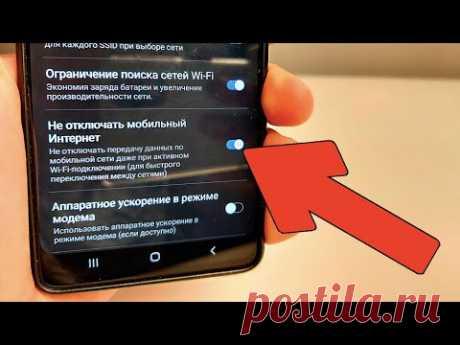 Ускорить Wi-Fi и Мобильный Интернет на телефоне ANDROID! Как сделать интернет БЫСТРЕЕ на Андройде?