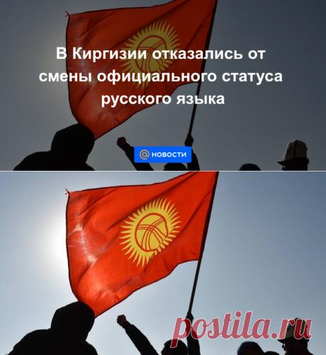 27.11.20-В Киргизии отказались от смены официального статуса русского языка - Новости Mail.ru