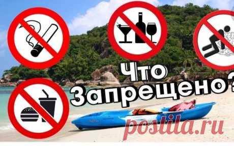 ВЫ ДОЛЖНЫ ЭТО ЗНАТЬ!ПРАВИЛА И ЗАПРЕТЫ В СТРАНАХ ДЛЯ ТУРИСТОВ! | #ДОМСОВЕТОВ# | Яндекс Дзен