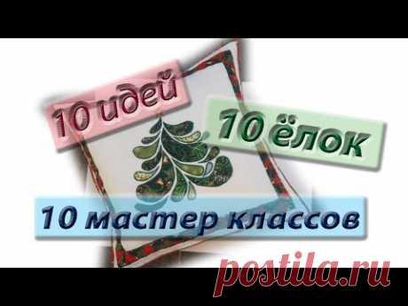 Десять новогодних подушек от десяти мастериц!