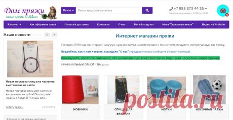 """Интернет магазин """"Дом пряжи"""""""