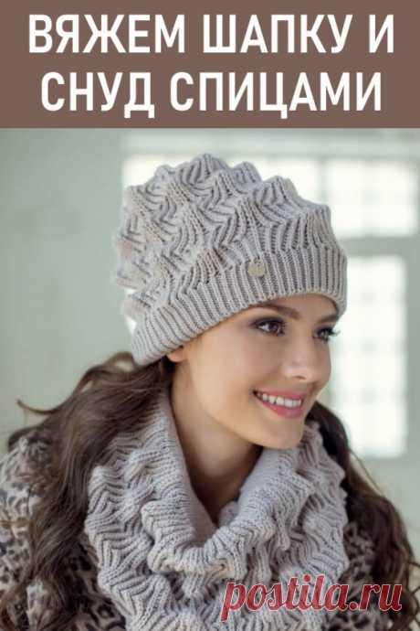 Вяжем шапку и снуд спицами