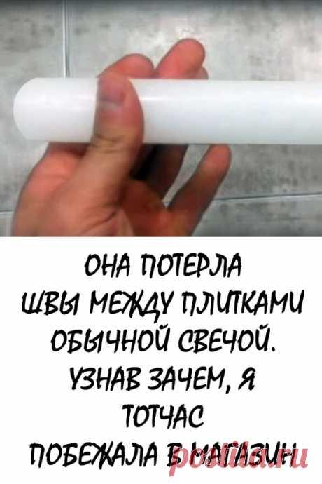 Она протерла швы между плитками обычной свечой. Узнав, зачем, я тотчас побежала в магазин! Мы с удовольствием дадим несколько ценных подсказок, которые помогут очистить кафель, удалить грязь между швами, а также сохранить глянцевый блеск и опрятный вид вашей рабочей стены. #дом #уют #уборка #полезныесоветы #лайфхаки #швымеждуплитками