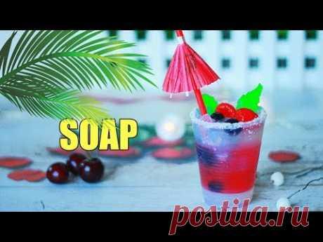 DIY: Мыло летний КОКТЕЙЛЬ ● Мастер-класс ● Soap cocktail