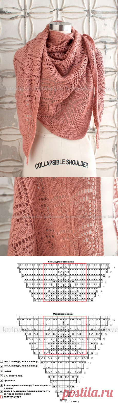 Ажурная шаль во французском стиле.