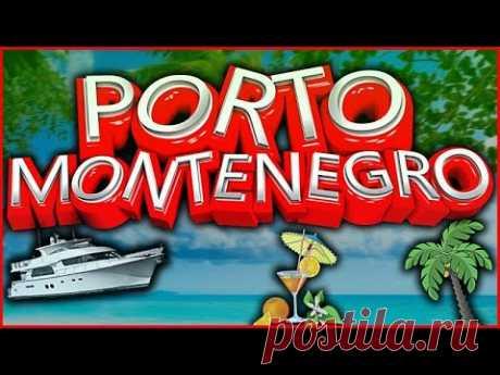 Черногория. Порто Монтенегро. 18 05 2020 - YouTube