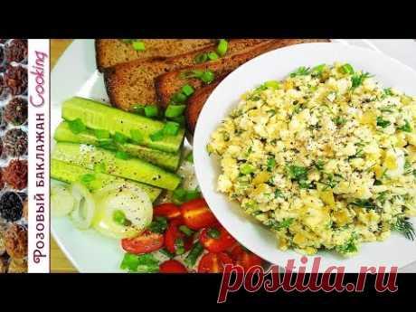 Теплый Яичный салат с жареным луком. Яичная Намазка на бутерброды. Яичная начинка для блинов. - YouTube