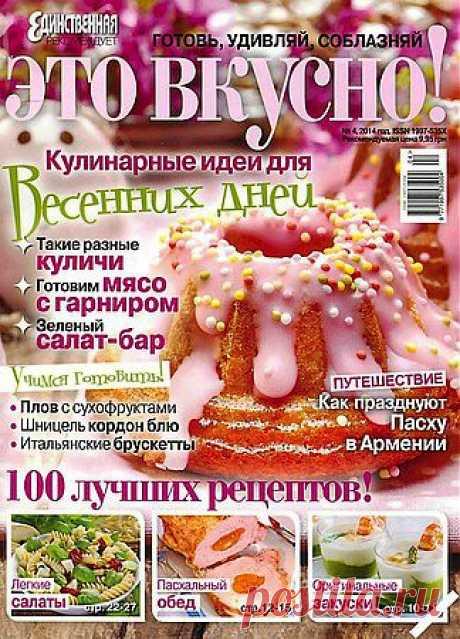 Это вкусно 04 2014.pdf — Яндекс.Диск