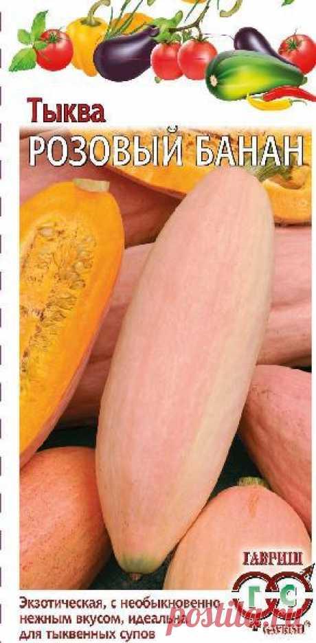 "Тыква ""Розовый банан"""