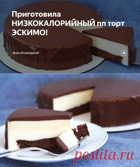 Приготовила НИЗКОКАЛОРИЙНЫЙ пп торт ЭСКИМО!   Лена ПП Кондитер   Яндекс Дзен