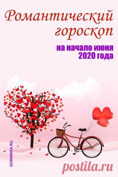 Романтический гороскоп на начало июня   ГОРНИЦА   Астрология