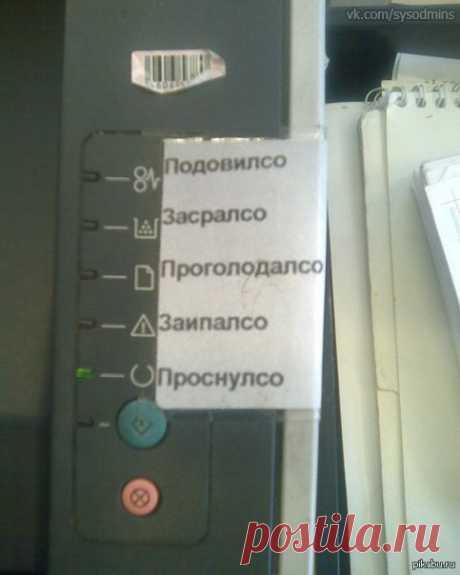 Доходчивая расшифровка сигналов принтера