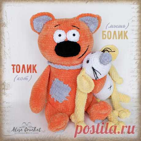 кот Толик и мышь Болик игрушки вязаные крючком