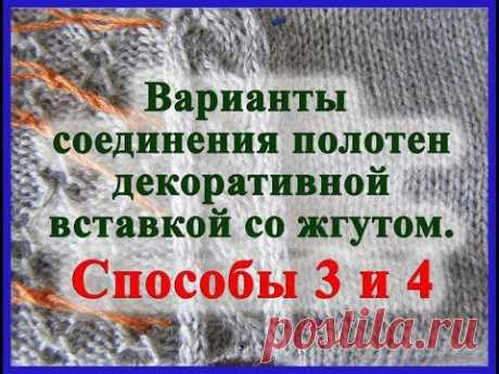Варианты соединения полотен декоративной вставкой со жгутом. Способы 3 и 4