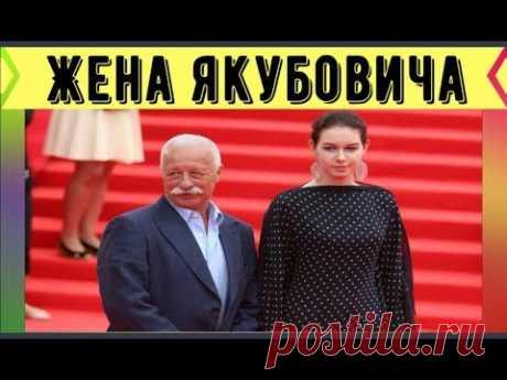 НАСТОЯЩАЯ Жена  Якубовича - YouTube