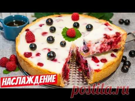 Песочный пирог с ягодами и сметаной Простой рецепт выпечки к чаю!