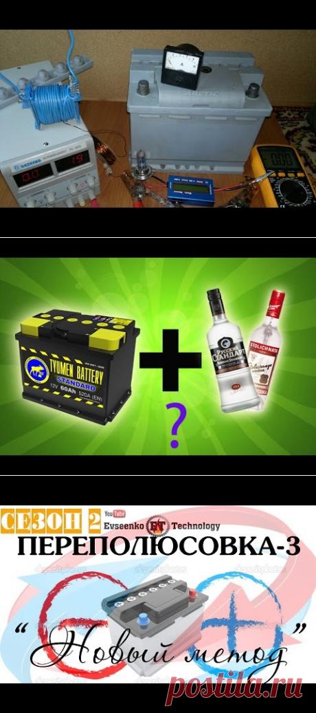 Восстановление аккумулятора 10 летней давности до полной емкости! - YouTube