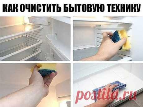 Как очистить бытовую технику?  Никто не любит отмывать пятна на холодильнике и чистить микроволновку или стиралку. Мы тоже. Сейчас мы расскажем Вам, как можно избежать утомительного отдраивания:   1. Холодильник Показать полностью…