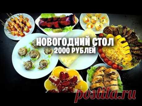Шикарный Новогодний стол 2000 РУБЛЕЙ 🎄🐂 Сытный стол на ГОД БЫКА 2021