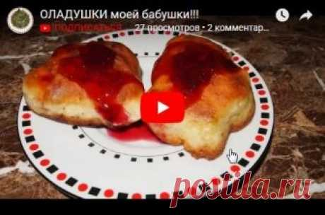 FRITTERS of my grandmother!!! | Recipes of my grandmother! | Yandex Zen