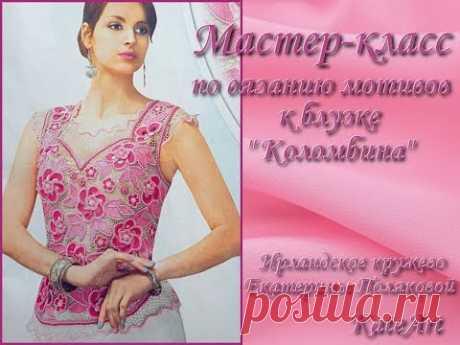 """МК """"Коломбина"""" - Часть 1"""
