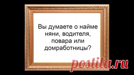 Как гражданину оформить своего работника | Жизнь и кошелек | Яндекс Дзен