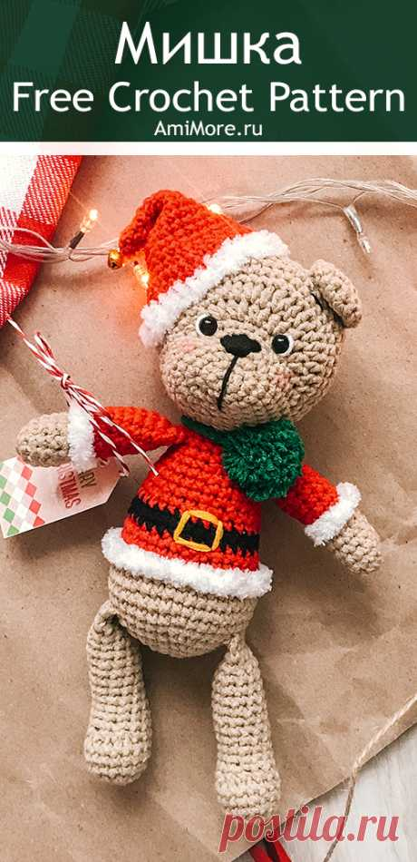 PDF Рождественский Мишка крючком. FREE crochet pattern; Аmigurumi animal patterns. Амигуруми схемы и описания на русском. Вязаные игрушки и поделки своими руками #amimore - медведь, новогодний медвежонок, мишка к Новому году, Рождество.