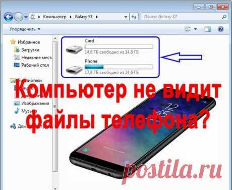 Компьютер не видит файлы телефона через USB, но сам заряжается