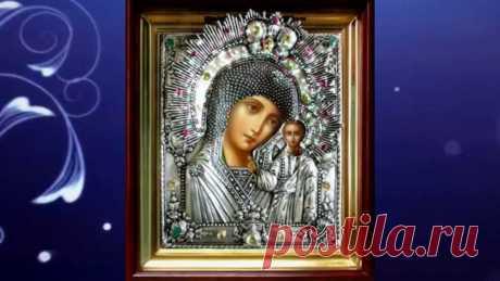 Монахи призвали ежедневно читать эту молитву Казанской иконе Божией Матери! Важно для всех нас!  Пресвятая Богородица! Молю Тебя о милости Твоей для всех живущих на Земле! Аминь! Икона Казанской Божье Матери считается одной из сильных икон! Божий народ ищет мира для всех, поэтому любите ближнего…