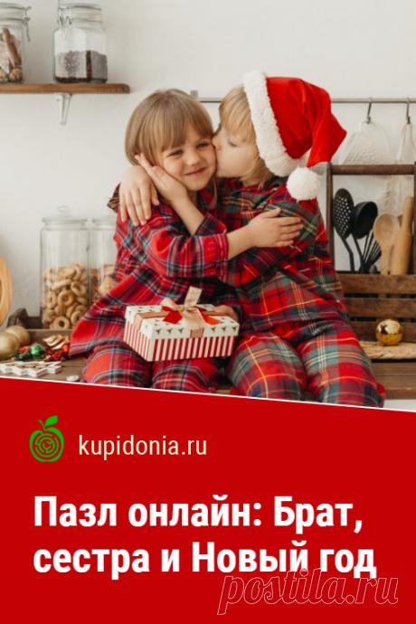 Пазл онлайн: Брат, сестра и Новый год. Красивый пазл онлайн с детьми в Новый год. Собирайте пазлы на сайте! Это отличная тренировка для мозга.