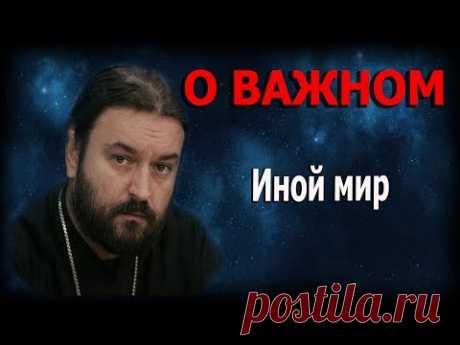 Замки на дверях в вечность! Протоиерей  Андрей Ткачёв