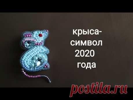Brooch.Mouse. Брошь-мышь. Символ 2020 года
