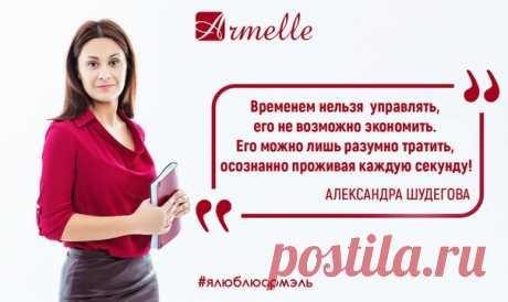 Временем нельзя управлять, его невозможно экономить. Его можно лишь разумно тратить, осознанно проживая каждую секунду! ⠀ Александра Шудегова ⠀ #armelle #ялюблюармэль