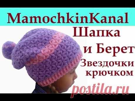 ШАПКА и БЕРЕТ УЗОРОМ ЗВЕЗДОЧКИ Вязание крючком Crochet star stitch hats (новая версия)