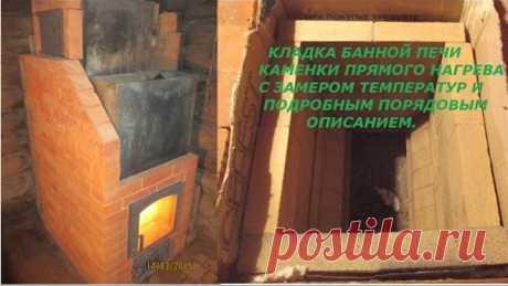 El horno de baño kamenka 3х3,5 del ladrillo del calentamiento directo.