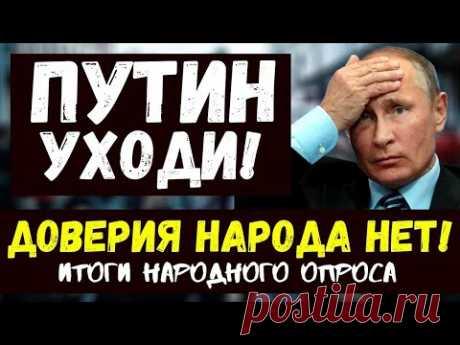 Путин уходи! Доверия народа нет. Тебе пора!